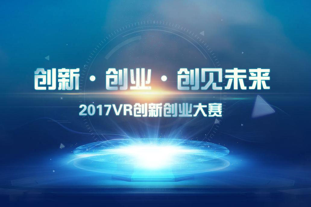 """八大团队强强联手,共同助推""""2017VR创新创业大赛"""""""