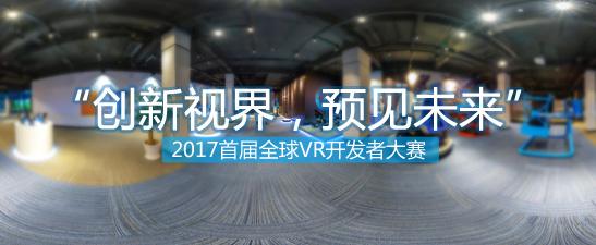 """""""创新视界,预见未来""""2017首届全球VR开发者大赛"""