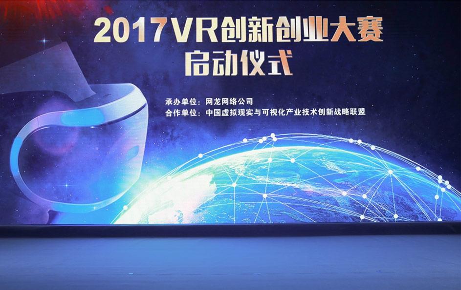 "VR行业盛会 ""2017全球VR创新创业大赛""邀您来战"