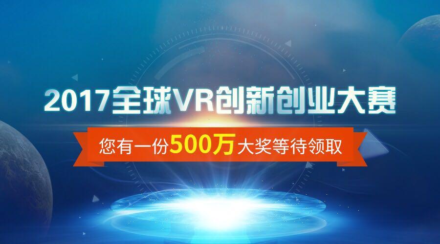 逆天,零基础也能做出VR产品!还有机会角逐500万大奖