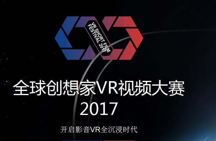 华渔VR影片荣获全球创想家VR视频大赛新奇奖