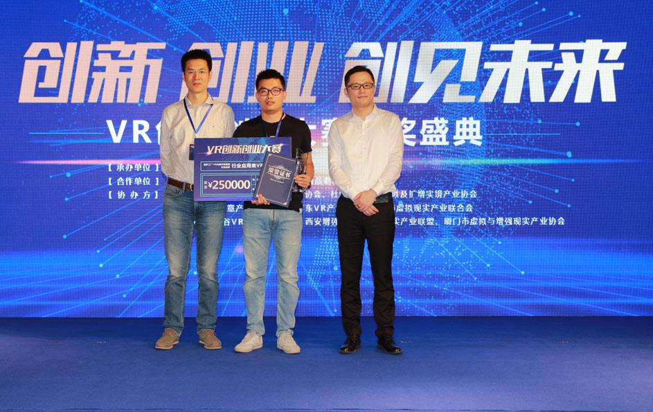 VR创新创业大赛颁奖盛典在榕举行 123件作品斩获大奖