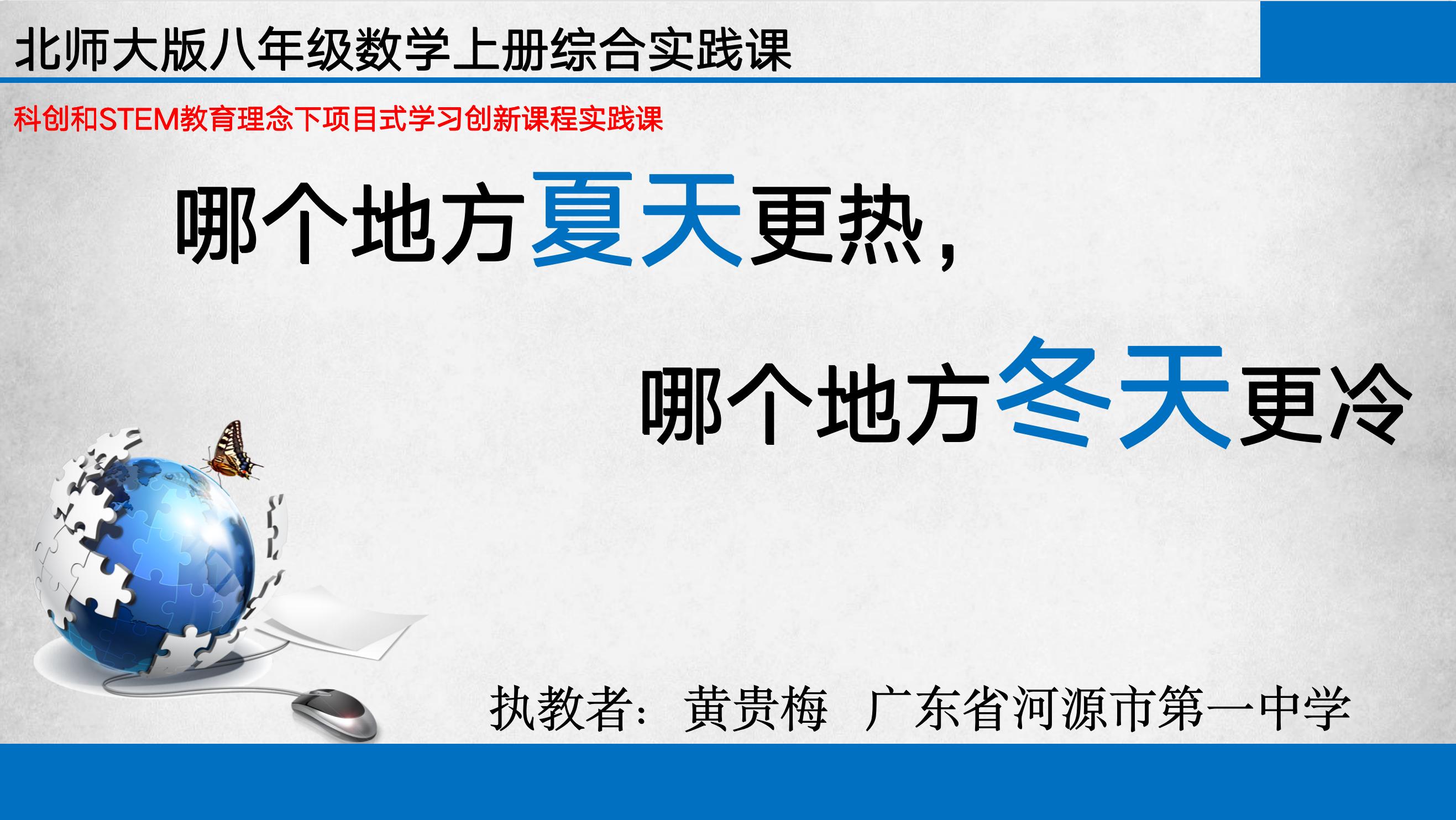 多媒体课件特等奖获得者黄贵梅:你的课件,就是你的思想